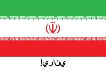 إيراني