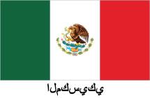 المكسيكي