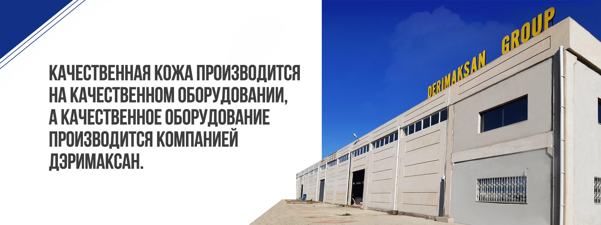 derimaksan-rus-ana-banner-2
